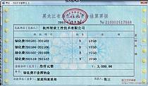 黑龙江省单位往来资金结算票据