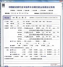 中国建设银行龙卡信用卡分期付款业务面谈记录表