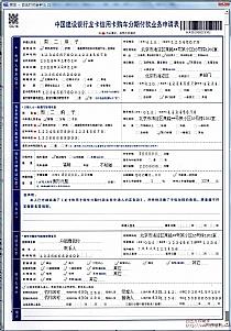 中国建设银行龙卡信用卡购车分期付款业务申请表