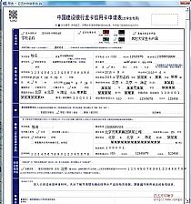 中国建设银行龙卡信用卡申请表(大学生专用)
