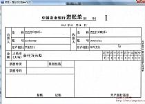 中国农业银行进账单
