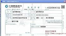 中国建设银行电汇凭证