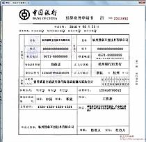 中国银行结算业务申请书