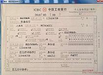 中国工商银行个人业务凭证(填单)