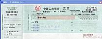 中国工商银行支票