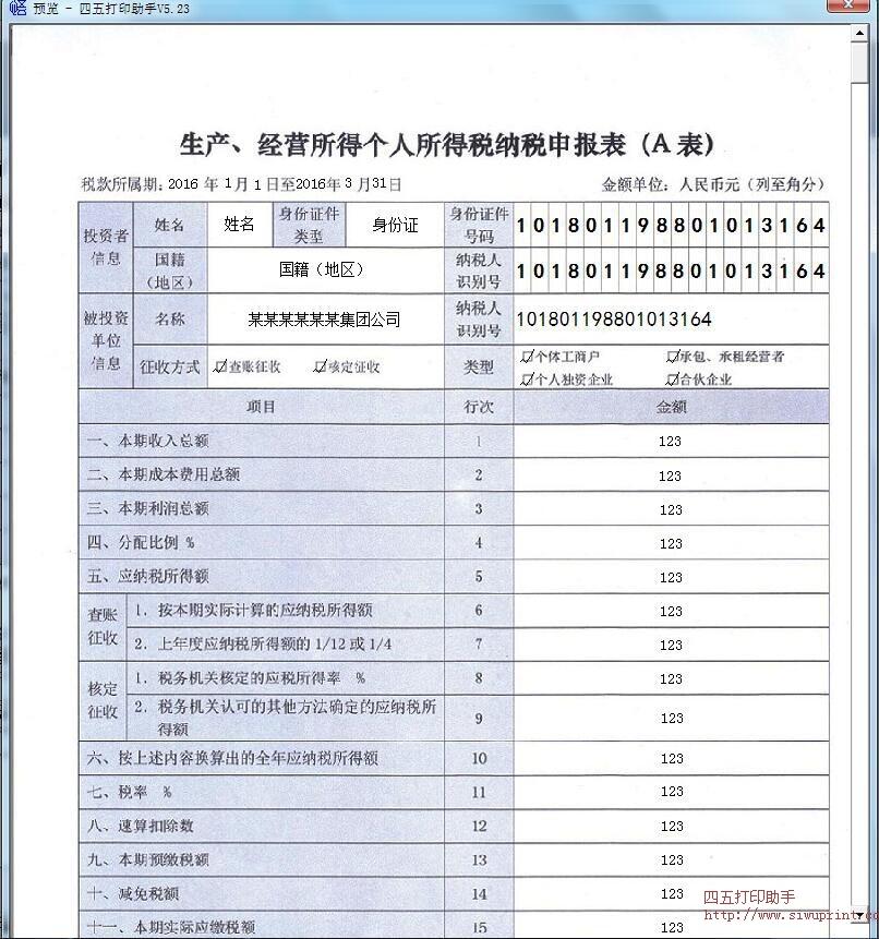 天津地税纳税申报表打印模板