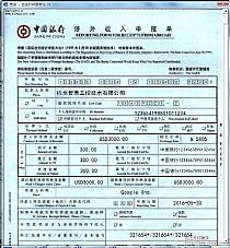 中国银行涉外收入申报单