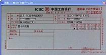 中国工商银行进账单