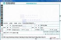 中国农业银行特种转账凭证