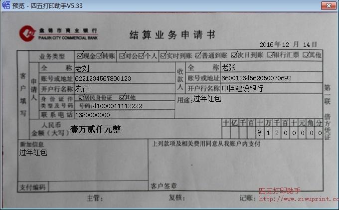 盘锦市商业银行结算业务申请单打印模板