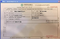 中国农业银行个人结算业务申请书