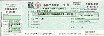 广州工商银行支票