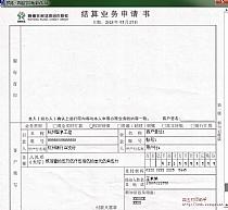 纳雍农村信用合作联社