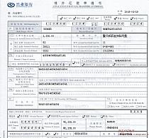 兴业银行境外汇款申请书
